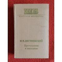 Ф.М.Достоевский. Преступление и наказание