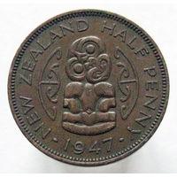 Новая Зеландия 1/2 пенни 1947 (2-122)