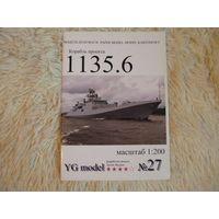 Корабль проекта 1135.6 (YG Model 27) (модель из бумаги, журнал)