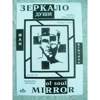 "Схема вышивки""Зеркало"" (мужчина и иженщина)"