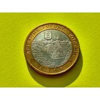 Россия (РФ). 10 рублей 2008. Азов. СПМД. (1).