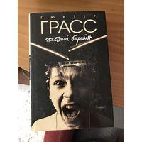"""""""Жестяной барабан"""" Гюнтер Грасс"""