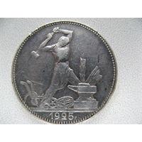 СССР 50 копеек 1925 г. ПЛ