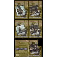 Братья по оружию (5 ДВД)