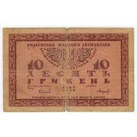 10 гривен 1918 г.  УНР