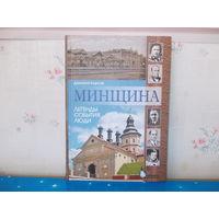"Дмитрий Корсак ""Минщина"""