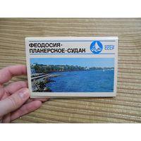 Феодосия, Планерское, Судак - набор открыток 1974 года