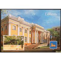 Беларусь Гомель герб 2005 пушка  дворец Румянцевых-Паскевичей