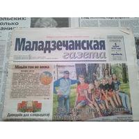 Маладзечанская газета. 6 жніўня 2016. Номер 60