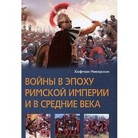 Никерсон. Войны в эпоху римской империи и в средние века