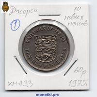 Джерси - 10 новых пенсов 1975-1