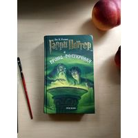 Гарри Поттер и Принц-Полукровка (тот самый, хороший перевод)