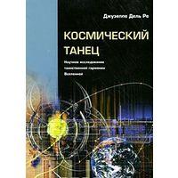 Космический танец. Научное исследование таинственной гармонии Вселенной.