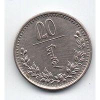 МОНГОЛЬСКАЯ НАРОДНАЯ РЕСПУБЛИКА 20 МУНГУ 1937. ОТЛИЧНАЯ
