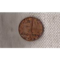 1 грош 1928 Австрия бронза