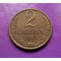 2 копейки 1984 СССР #02