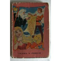 "Книжка- малышка ""Сказка о ремесле"",СФРЮ, Сараево,70-80-е года."