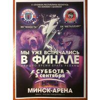 Юность (Минск) - Металлург (Жлобин). Кубок Беларуси-2011. Финал.