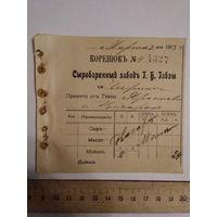 Корешок квитанции сыроваренного завода 1913 год.