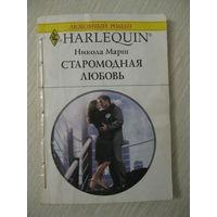 """Никола Марш """"Старомодная любовь"""". Книга в подарок при покупке нескольких моих лотов!!!"""