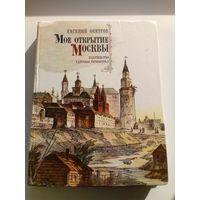 Евгений Осетров Мое открытие Москвы