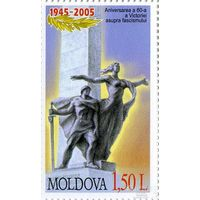 Молдова, победа над фашизмом, распродажа