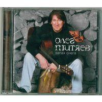 CD Олег Митяев - Запах снега (2005)