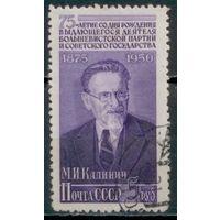 СССР 1950 75 лет М.И.Калинина из серии гаш