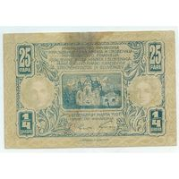 Королевство Сербии, Хорватии и Словении, 25 пара - 1/4 динара 1921 год.