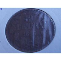 10 пенни 1866 . Александр II