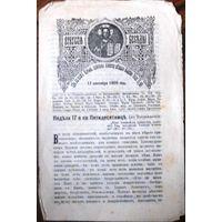 """Воскресные беседы, """"Неделя 17-я по Пятидесятницы"""". номер 38, 1906 г."""
