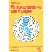 Чмырь. Материаловедение для маляров. Учебное пособие