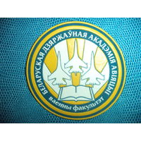 Нарукавный знак Военный факультет Белорусской государственной академии авиации