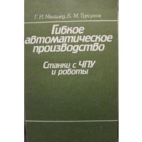 Гибкое автоматическое производство. Станки с ЧПУ и роботы. Б.М. Турсунов, Г.И. Меламед. 1986 год