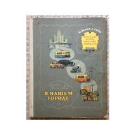 """М.Ильин, Е.Сегал """"Рассказы о том, что тебя окружает"""", кн.1 """"В нашем городе"""" (1955)"""