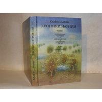 Льюис К. С. Хроники Нарнии. В 2-х томах. Том 1.