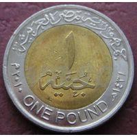 2782: 1 фунт 2010 Египет