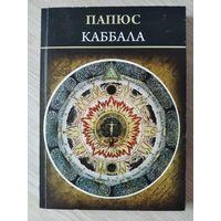 Каббала (или наука о Боге, Вселенной и Человеке)