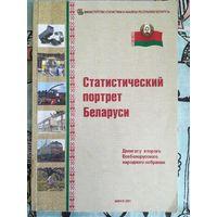 Статистический портрет Беларуси. 2001 год