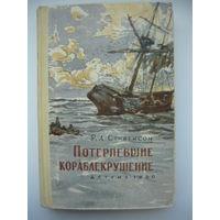 Р. Л. Стивенсон  Потерпевшие кораблекрушение. 1960 год