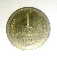 1 рубль 1968