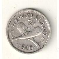 Новая Зеландия 3 пенс 1940