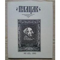 """Часопіс """"Полацак"""" N 2 (22) 1993"""