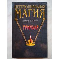 Артур Э. Уэйт - Церемониальная магия. Гримуар