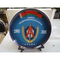 Памятная тарелка Комитет государственной безопасности. Альфа. 1990-2005, 20 см.