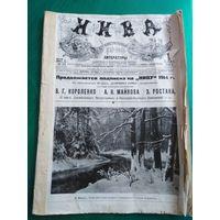 """ЖУРНАЛ """"НИВА"""" 1914 ГОД"""