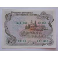 Россия 10 рублей облигация 1992