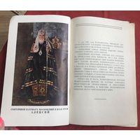 Журнал Московской Патриархии 1963 год