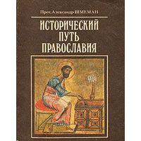 Исторический путь православия. Репринтное воспроизведение издания 1954 года.