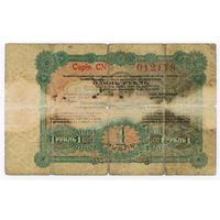 Лодзь, 1915 г., 1 рубль. Редкий!!!.